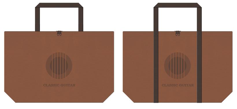 茶色とこげ茶色の不織布ショッピングバッグのコーデ:ギター・バイオリンのイメージにお奨めです。