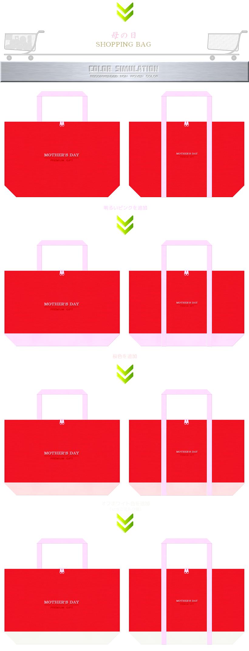 赤色・明るいピンク色・桜色・オフホワイト色を使用した不織布ショッピングバッグのデザイン(ファスナー付):母の日ギフトのショッピングバッグ
