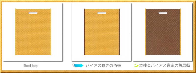 不織布小判抜き袋:メイン不織布カラー黄土色+28色のコーデ