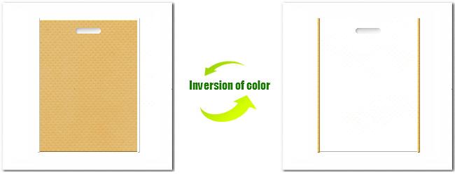 不織布小判抜き袋:No.8ライトサンディーブラウンとNo.12オフホワイトの組み合わせ