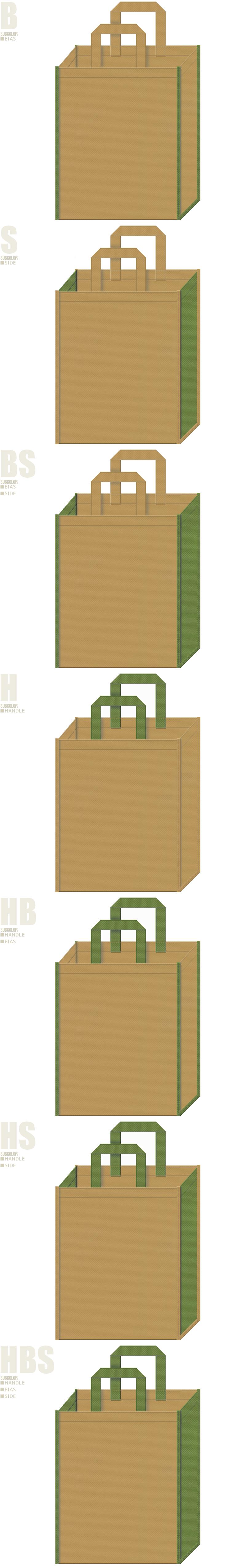 金色系黄土色と草色、7パターンの不織布トートバッグ配色デザイン例。DIYの展示会用バッグ、和風催事の不織布バッグにお奨めの配色です。江戸時代風。