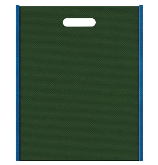不織布バッグ小判抜き メインカラー濃緑色とサブカラー青色