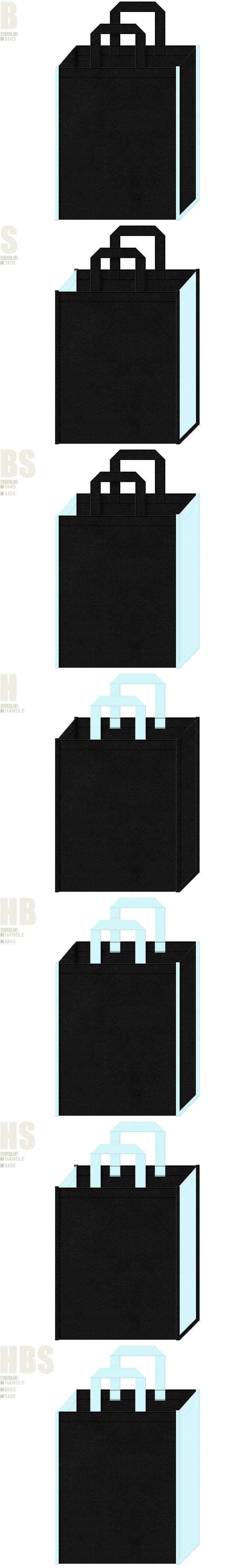 黒色と水色、7パターンの不織布トートバッグ配色デザイン例。業務用冷蔵庫・カークーラーの展示会用バッグにお奨めです。