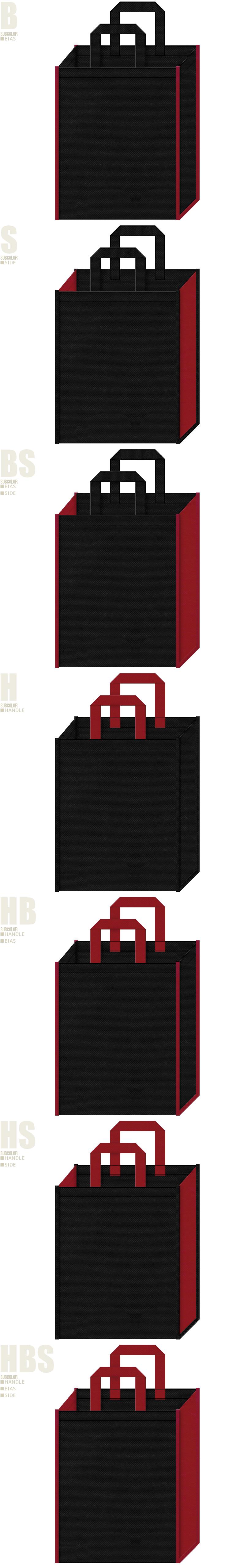 黒色とエンジ色、7パターンの不織布トートバッグ配色デザイン例。舞踏会・演奏会・クラッシックコンサート・楽器にお奨めです。