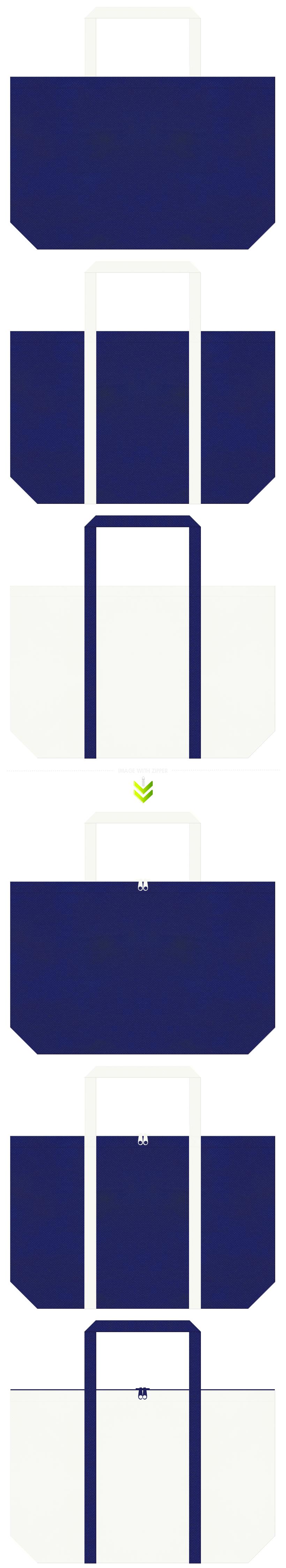 水産・船舶・学校・オープンキャンパス・学習塾・レッスンバッグ・マリンルック・水族館・クルージング・天体観測・プラネタリウム・太陽光パネル・太陽光発電の展示会用バッグ・サマーイベントにお奨めの不織布バッグデザイン:明るい紺色とオフホワイト色のコーデ