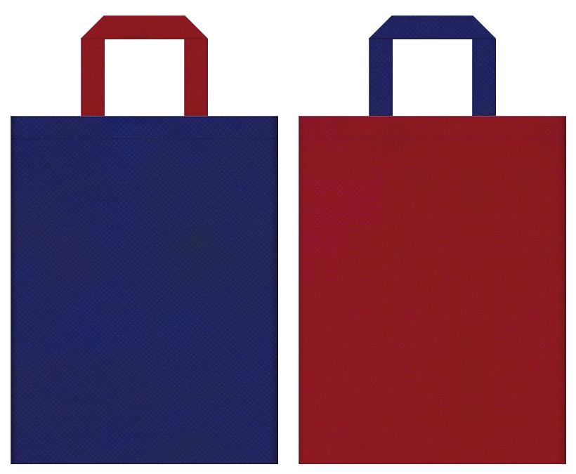不織布バッグのデザイン:明るい紺色とエンジ色のコーディネート