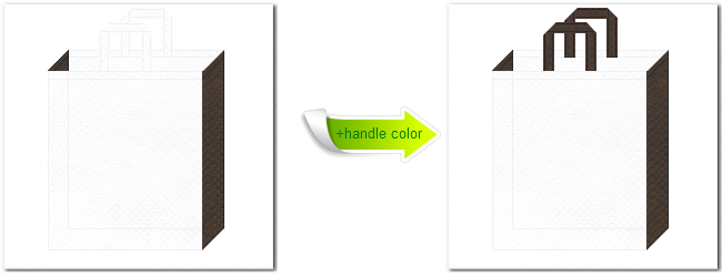 不織布No.15ホワイトと不織布No.40ダークコーヒーブラウンの組み合わせのトートバッグ