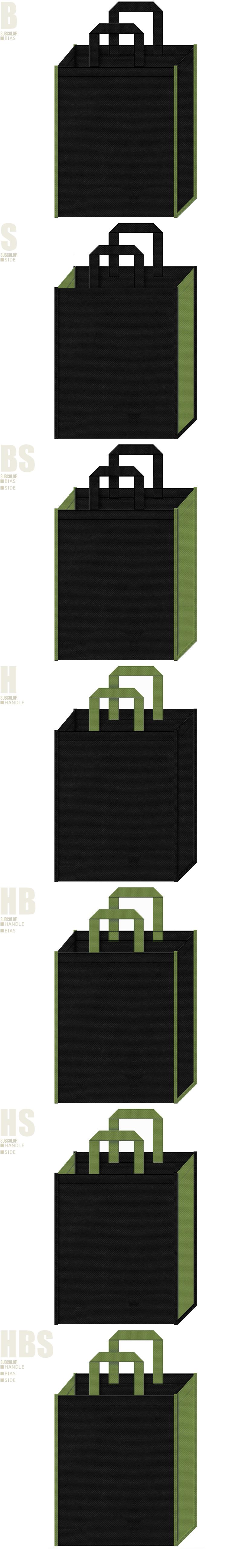 黒色と草色、7パターンの不織布トートバッグ配色デザイン例。お城イベント・ゲームのバッグノベルティにお奨めです。