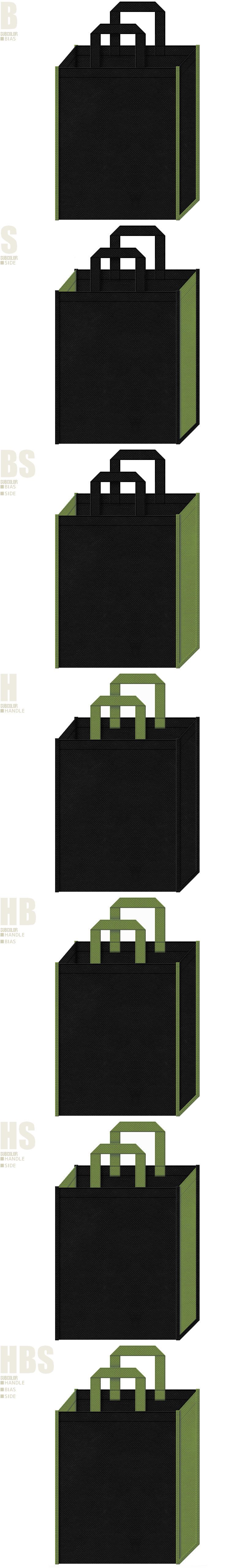 屋根瓦・武道・剣道・弓道・書道・和風催事・お城イベント・ゲームの展示会用バッグにお奨めの不織布バッグデザイン:黒色と草色の配色7パターン