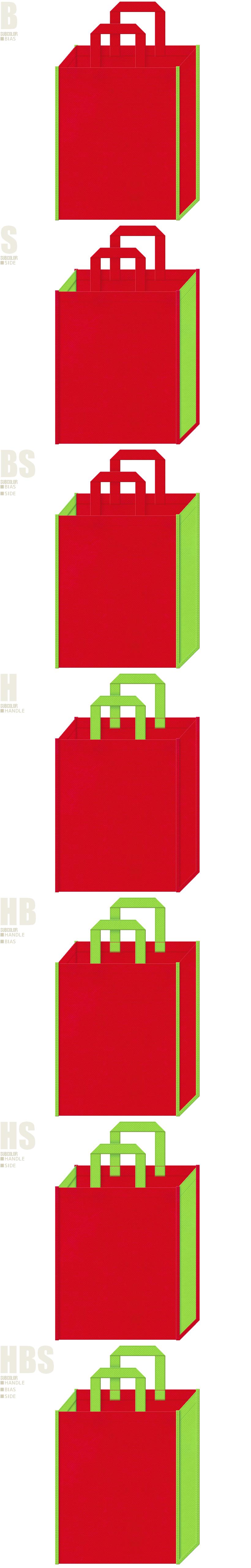 不織布バッグのデザイン:紅色と黄緑色の配色7パターン