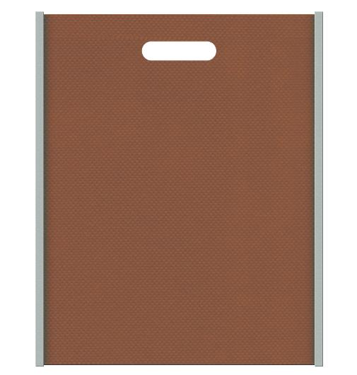 不織布バッグ小判抜き メインカラーグレー色とサブカラー茶色の色反転
