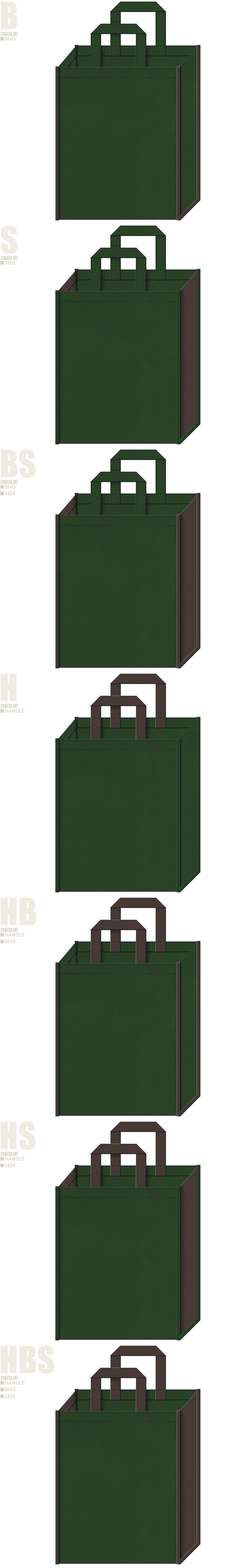 濃緑色とこげ茶色、7パターンの不織布トートバッグ配色デザイン例。アウトドア・キャンプ用品の展示会用バッグにお奨めです。