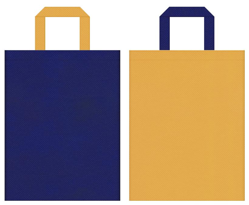 不織布バッグのデザイン:明るい紺色と黄土色のコーディネート
