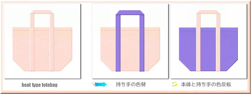 不織布舟底トートバッグ:メイン不織布カラーNo.26桜色+28色のコーデ