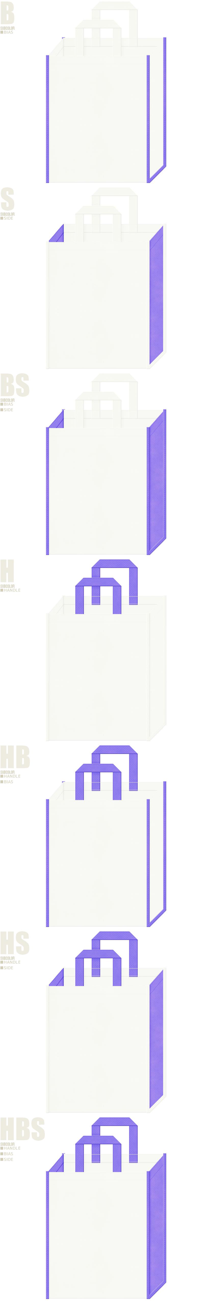 保育・福祉・介護・衛生用品・医療施設・デンタルケア・理容・美容・ヘアケア・ウィッグ・石鹸・洗剤・バス用品・ジュエリー・パール・スター・天の川・ユニコーン・スワン・バレエ・楽団・ガーリーデザイン・パステルカラーの展示会用バッグにお奨めの不織布バッグデザイン:オフホワイト色と薄紫色の不織布バッグ配色7パターン