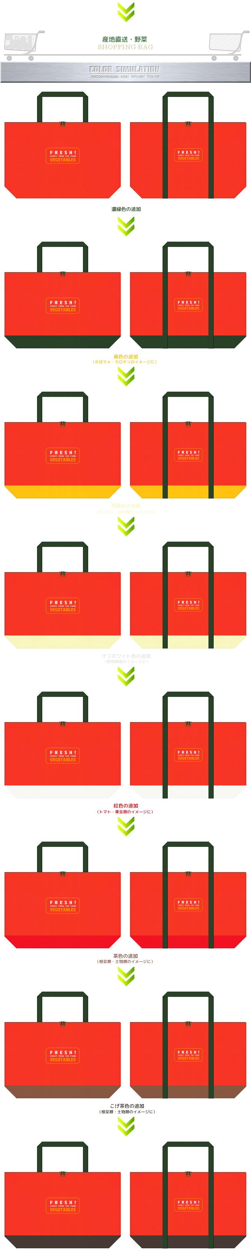 オレンジ色メインのファスナー付き不織布バッグのデザイン:産地直送・野菜のショッピングバッグ