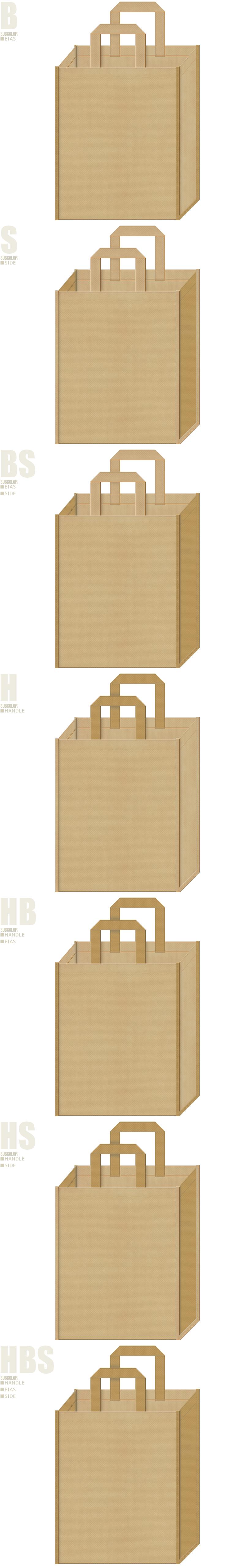 カーキ色と金色系黄土色、7パターンの不織布トートバッグ配色デザイン例。手芸、木工等を連想する不織布バッグにお奨めです。