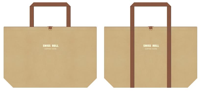 カーキ色と茶色の不織布ショッピングバッグのコーデ:ベーカリーショップにお奨めの配色です。コーヒーロール風の配色。
