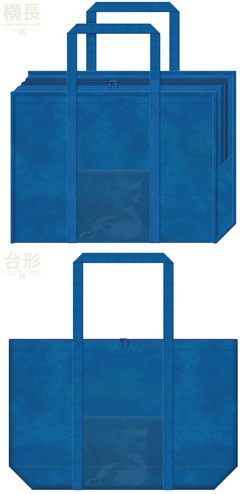 青色の不織布バッグデザイン:透明ポケット付きの不織布ランドリーバッグ