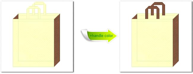 不織布クリームイエローと不織布No.7コーヒーブラウンの組み合わせのトートバッグ