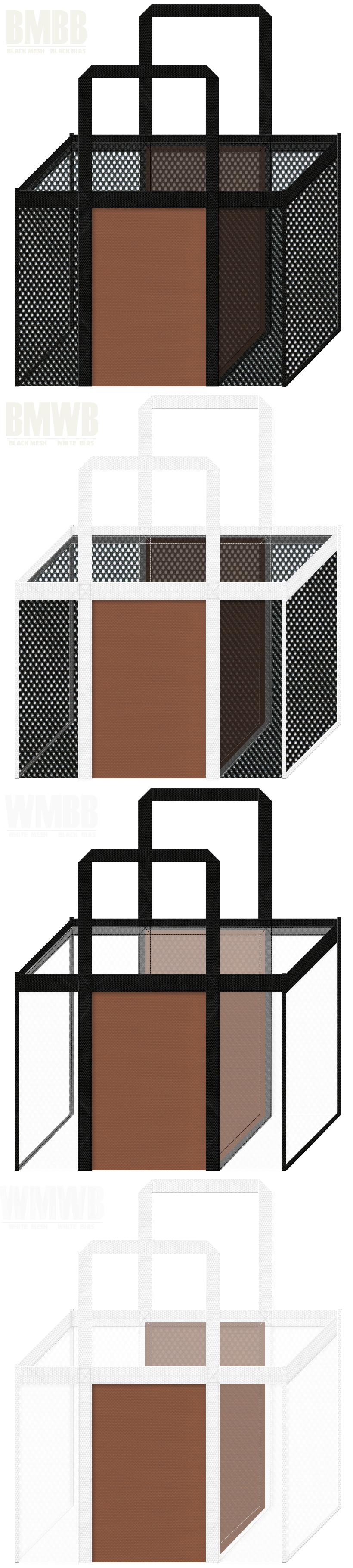 角型メッシュバッグのカラーシミュレーション:黒色・白色メッシュと茶色不織布の組み合わせ