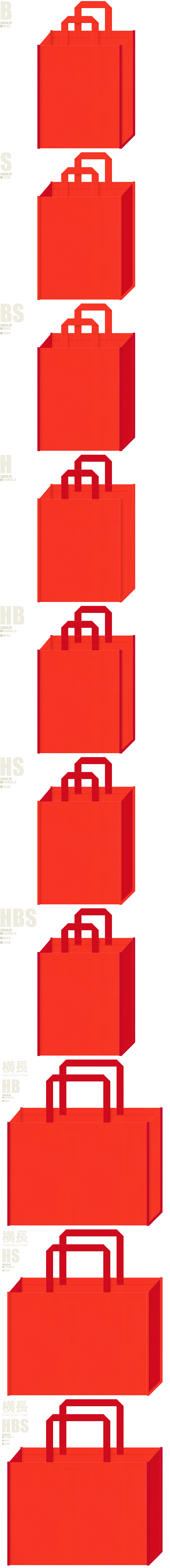 タバスコ・ラー油・サプリメント・太陽・エネルギー・暖房器具・スポーツ・キャンプ・バーベキュー・アウトドア・紅葉・観光・秋のイベントにお奨めの不織布バッグデザイン:オレンジ色と紅色の配色7パターン