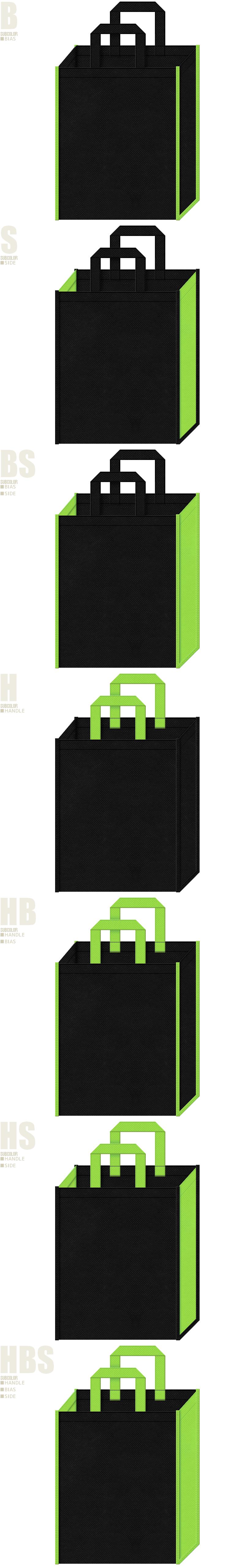 黒色と黄緑色、7パターンの不織布トートバッグ配色デザイン例。スポーティーファッションにお奨めです。