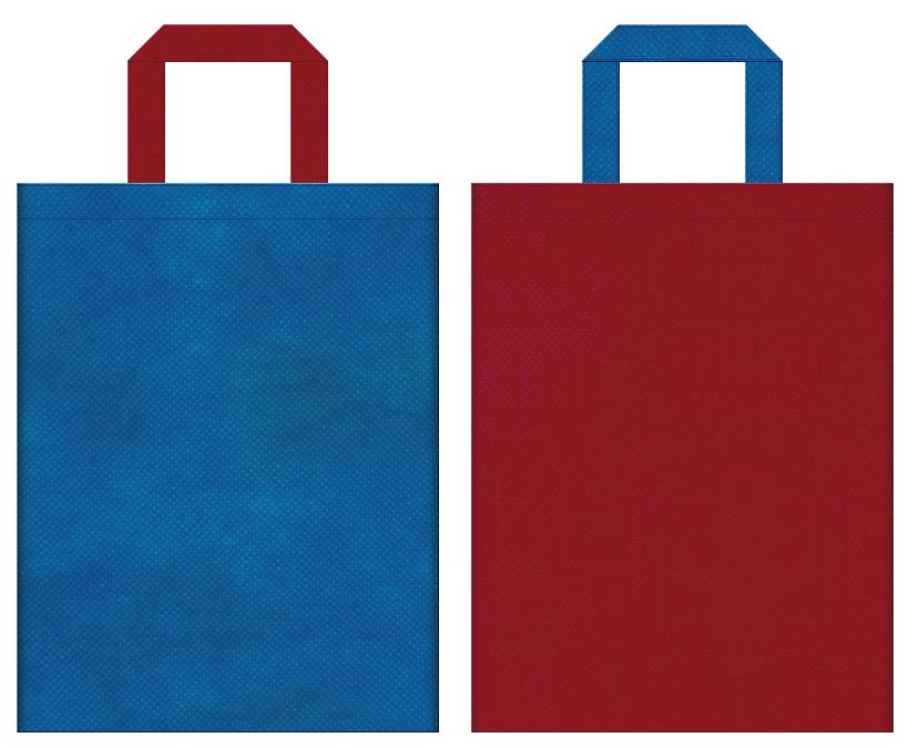 不織布バッグのデザイン:青色とエンジ色のコーディネート