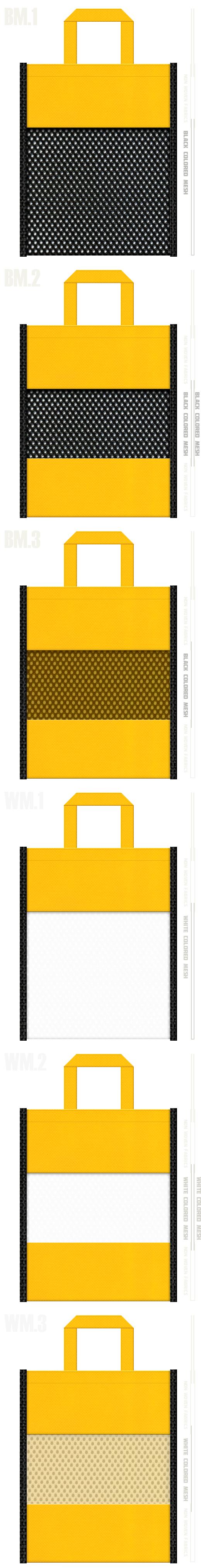 フラットタイプのメッシュバッグのカラーシミュレーション:黒色・白色メッシュと黄色不織布の組み合わせ