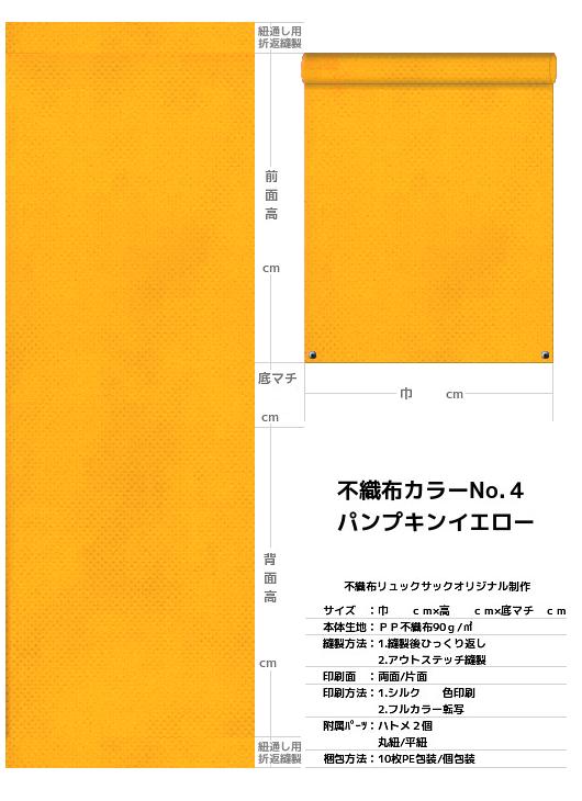 不織布巾着袋・不織布リュックサック・不織布ショルダーバッグの制作仕様書:黄色不織布
