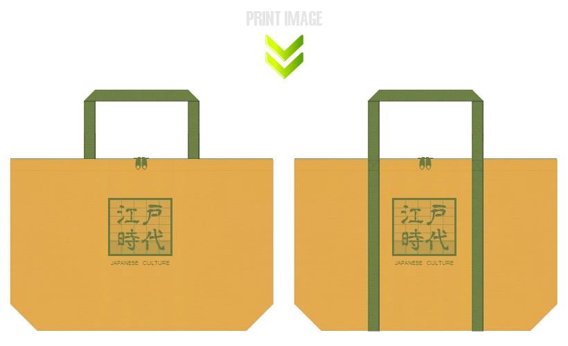 黄土色と草色の不織布ショッピングバッグのコーデ:江戸時代風