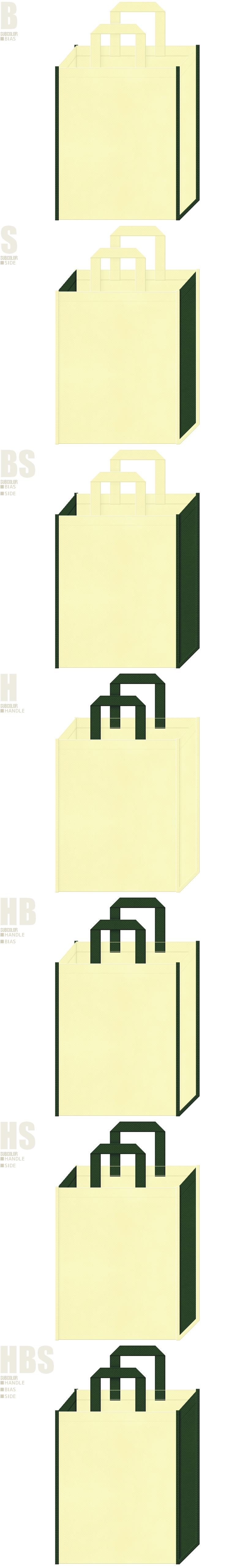 薄黄色と濃緑色、7パターンの不織布トートバッグ配色デザイン例。学校・オープンキャンパスにお奨めです。