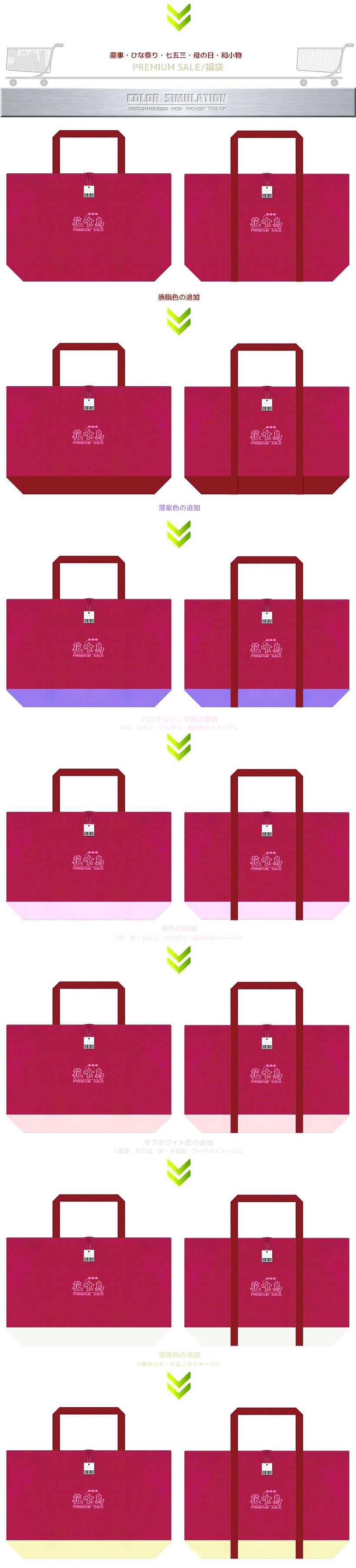 濃いピンク色と臙脂色メインの不織布ショッピングバッグのカラーシミュレーション:プレミアムセールのショッピングバッグ・福袋