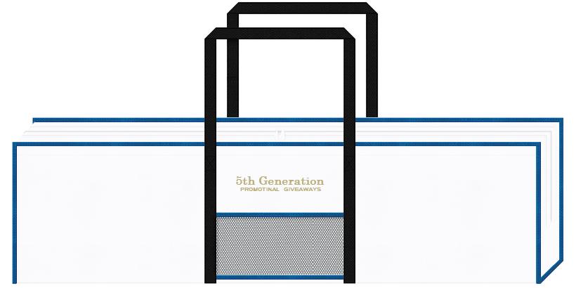 白色、青色、黒色を使用した大きめ不織布バッグのカラーシミュレーション:5G・通信のノベルティにお奨めです。