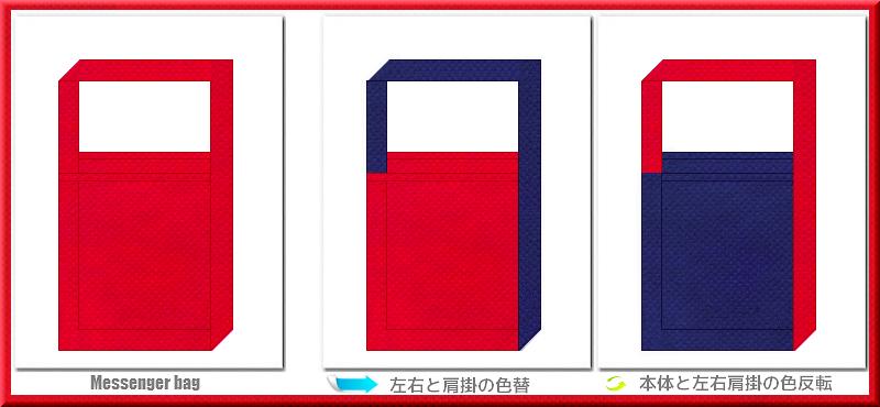 不織布メッセンジャーバッグ:メイン不織布カラーNo.35紅色+28色のコーデ