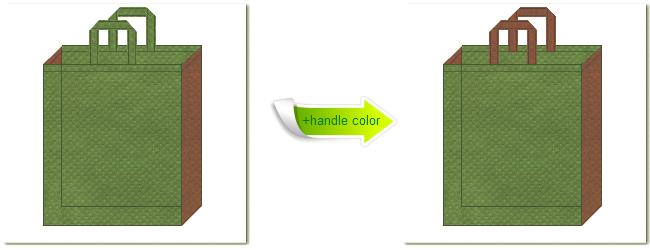 不織布No.34グラスグリーンと不織布No.7コーヒーブラウンの組み合わせのトートバッグ