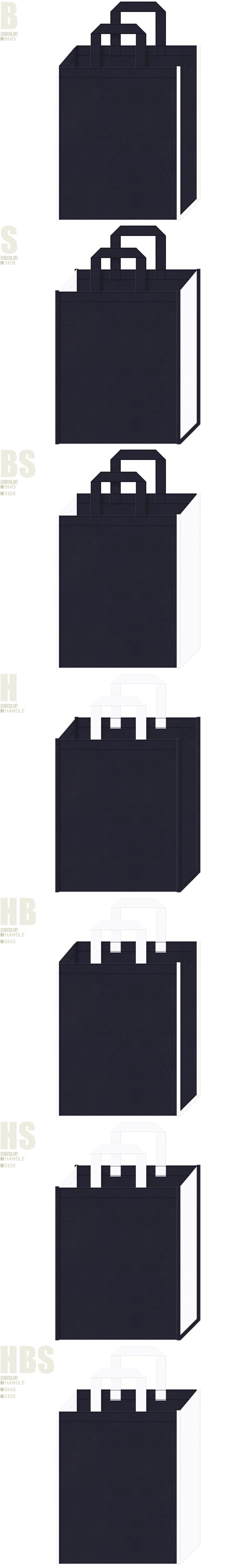 マリンスポットのバッグノベルティにお奨めの、濃紺色と白色-7パターンの不織布トートバッグ配色デザイン例