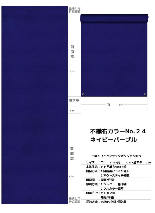 不織布巾着袋・不織布リュックサック・不織布ショルダーバッグの制作仕様書:明るい紺色不織布