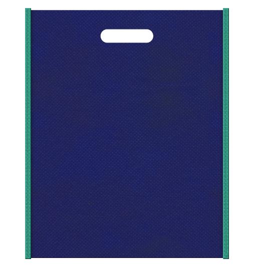不織布バッグ小判抜き メインカラー明るい紺色とサブカラー青緑色