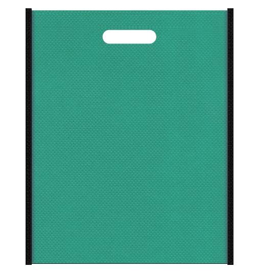 不織布バッグ小判抜き メインカラー黒色とサブカラー青緑色の色反転