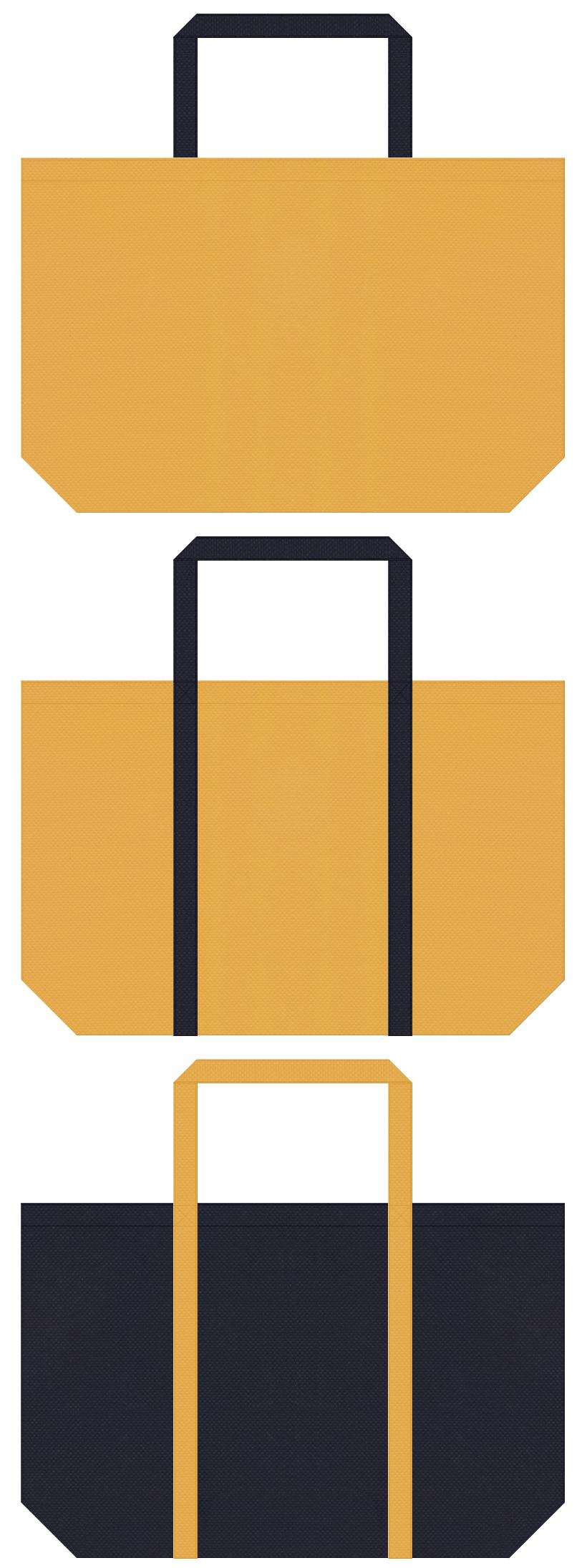 黄土色と濃紺色の不織布ショッピングバッグデザイン。