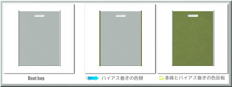 不織布小判抜き袋:メイン不織布カラーNo.2グレー色+28色のコーデ