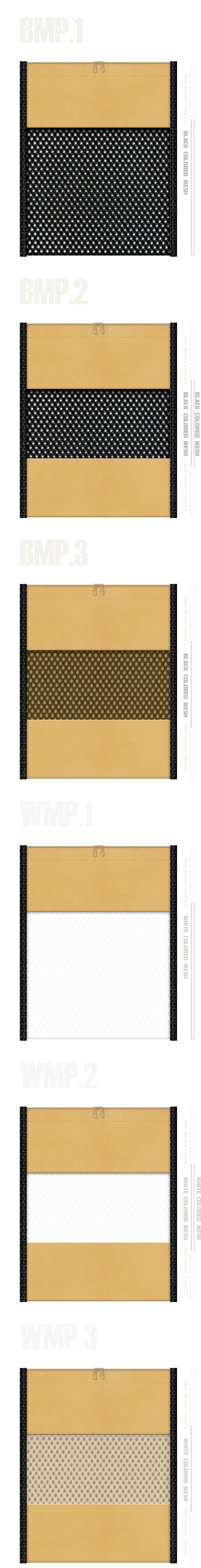 メッシュポーチのカラーシミュレーション:黒色・白色メッシュと薄黄土色不織布の組み合わせ