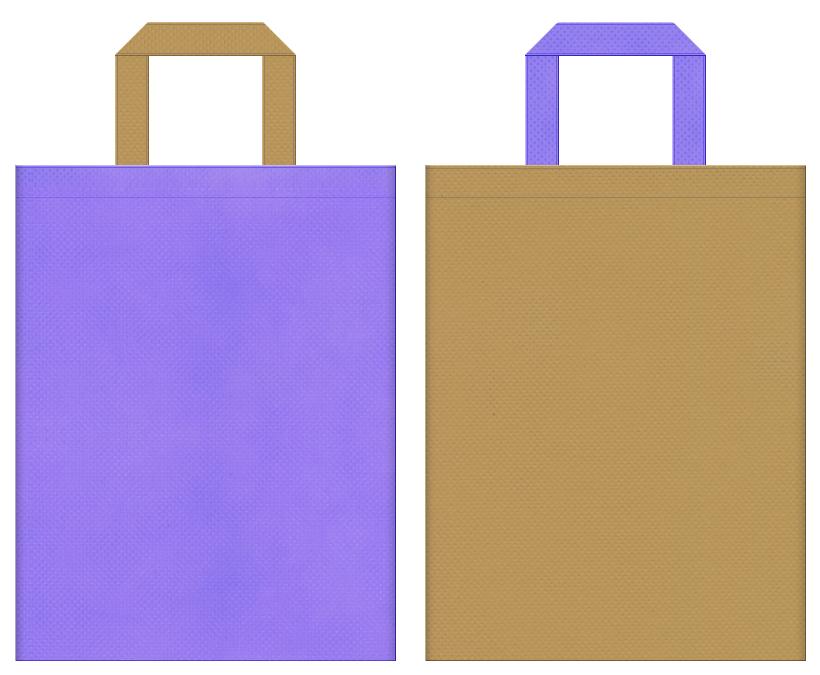 不織布バッグのデザイン:薄紫色と金黄土色のコーディネート