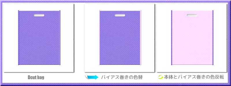 不織布小判抜き袋:メイン不織布カラーNo.32薄紫色+28色のコーデ