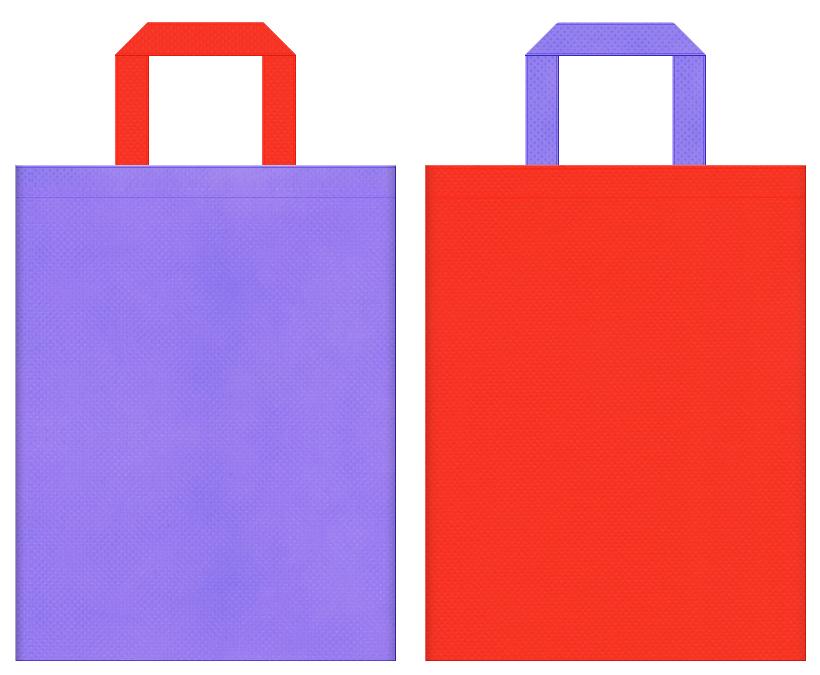 不織布バッグのデザイン:薄紫色とオレンジ色のコーディネート