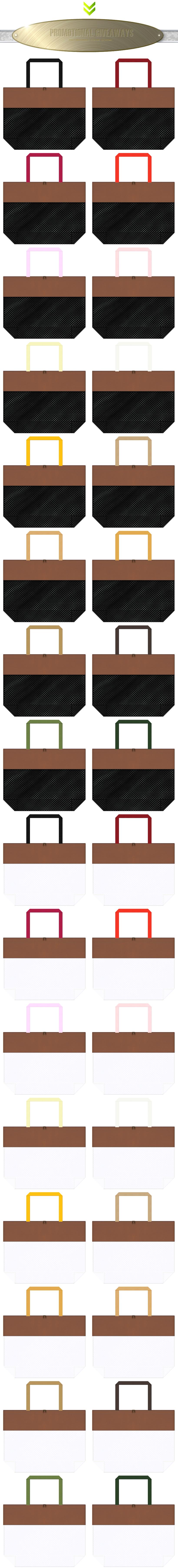 黒色メッシュ・白色メッシュと茶色の不織布をメインに使用した、台形型メッシュバッグのカラーシミュレーション