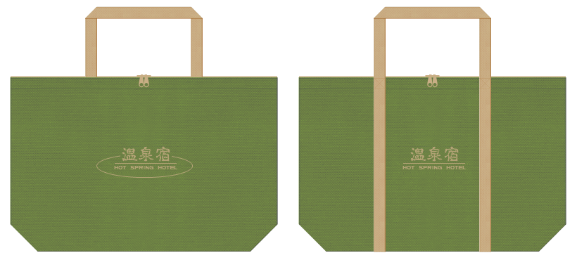 草色とカーキ色の不織布バッグデザイン:旅館のアメニティ