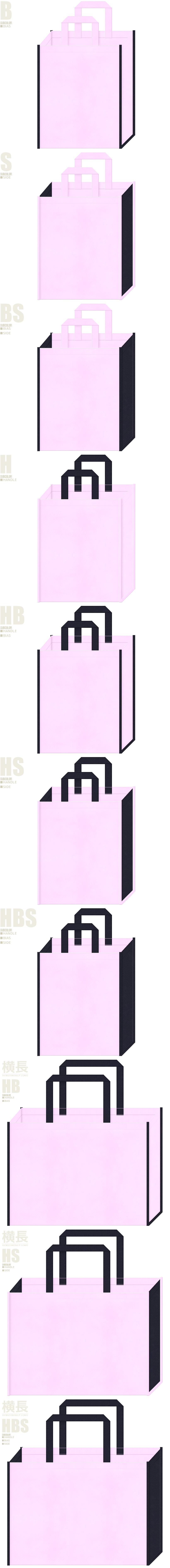 明るめのピンク色と濃紺色、7パターンの不織布トートバッグ配色デザイン例。女子学校・オープンキャンパス用バッグにお奨めです。