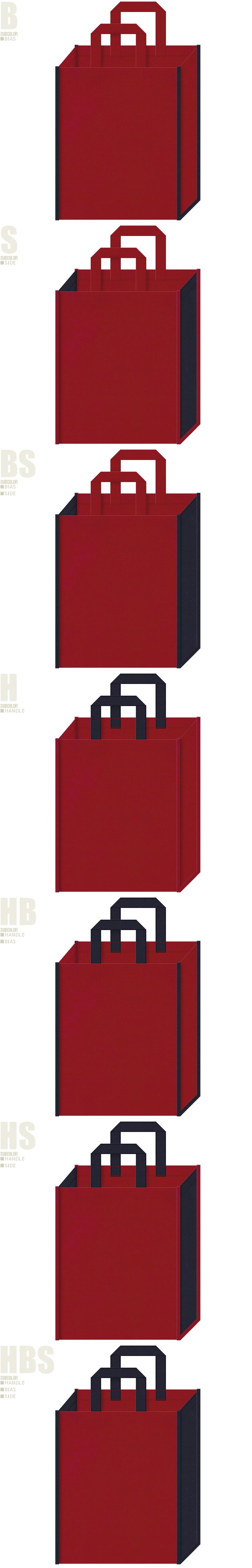 エンジ色と濃紺色、7パターンの不織布トートバッグ配色デザイン例。デニムコーデのイメージ。